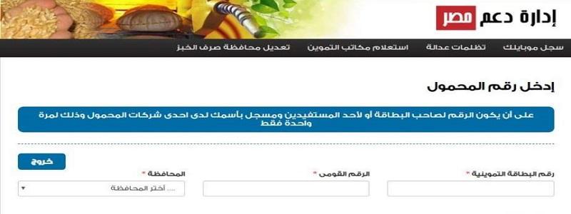كيفية الدخول على موقع دعم مصر لخدمات التموين