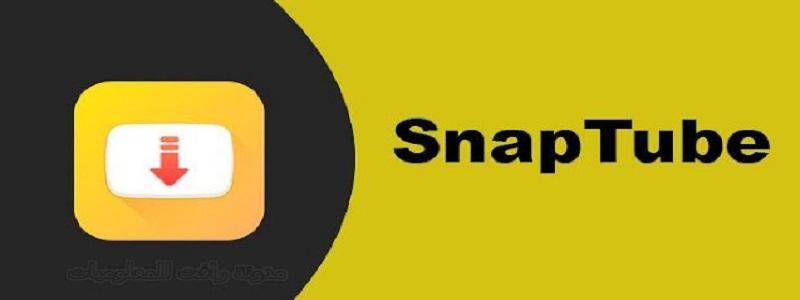 مميزات تطبيق Snaptube