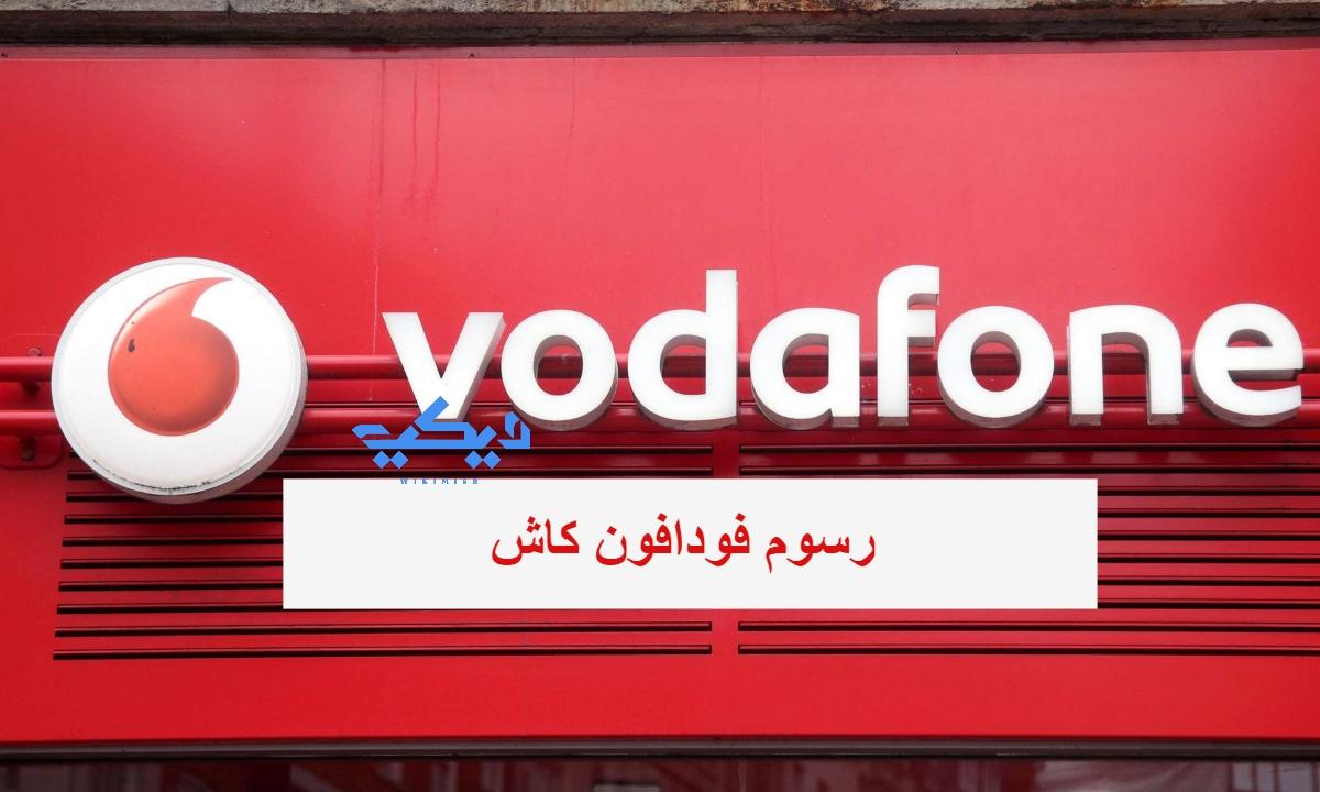 رسوم فودافون كاش ٢٠٢١ سحب من الفرع والـ ATM