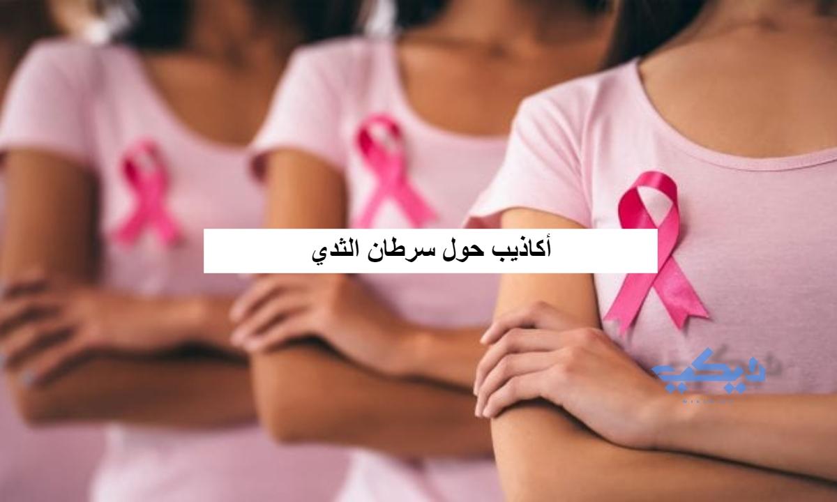 15 أكذوبة عن سرطان الثدي منتشرة حولة العالم